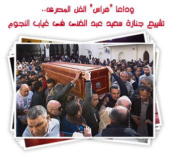 """وداعا """"هراس"""" الفن المصرى.. تشييع جنازة سعيد عبد الغنى فى غياب النجوم"""