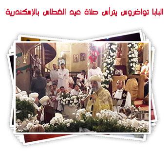 البابا تواضروس يترأس صلاة عيد الغطاس بالإسكندرية