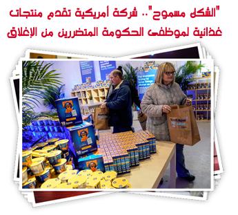 """""""الشكك مسموح"""".. شركة أمريكية تقدم منتجات غذائية لموظفى الحكومة المتضررين من الإغلاق"""