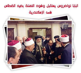 البابا تواضروس يستقبل وفود التهنئة بعيد الغطاس فى الإسكندرية