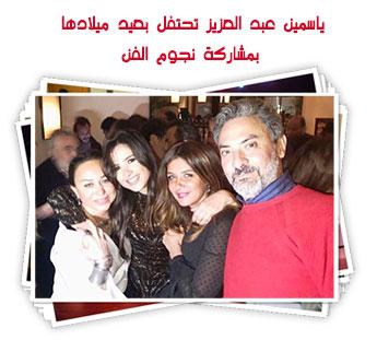 ياسمين عبد العزيز تحتفل بعيد ميلادها بمشاركة نجوم الفن