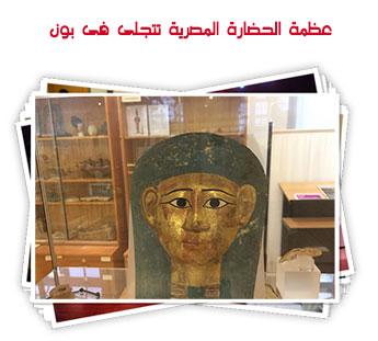 عظمة الحضارة المصرية تتجلى فى بون