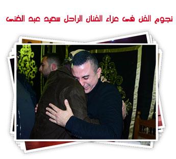 عزاء الفنان سعيد عبد الغنى