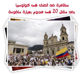 مظاهرة ضد العنف فى كولومبيا بعد مقتل 20 فى هجوم بسيارة ملغومة