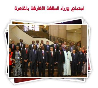 اجتماع وزراء الطاقة الأفارقة بالقاهرة