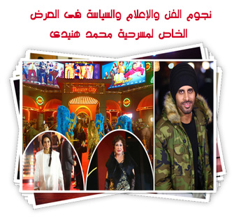 نجوم الفن والإعلام والسياسة فى العرض الخاص لمسرحية محمد هنيدى