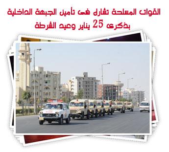 القوات المسلحة تشارك فى تأمين الجبهة الداخلية بذكرى 25 يناير وعيد الشرطة