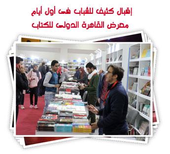 إقبال كثيف للشباب فى أول أيام معرض القاهرة الدولى للكتاب