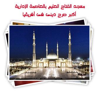 مسجد الفتاح العليم بالعاصمة الإدارية