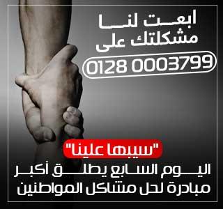"""""""سيبها علينا"""".. اليوم السابع يطلق أكبر مبادرة لحل مشاكل المواطنين"""