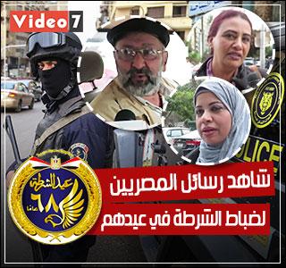 شاهد رسائل المصريين لضباط الشرطة في عيدهماهد رسائل المصريين لضباط الشرطة في عيدهم