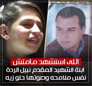 اللى استشهد مامتش.. ابنة الشهيد المقدم نبيل الردة نفس ملامحه وصوتها حلو زيه