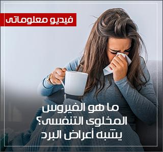 فيديو معلوماتى.. ما هو الفيروس المخلوى التنفسى؟.. يشبه أعراض البرد