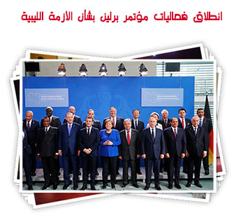 انطلاق فعاليات مؤتمر برلين بشأن الأزمة الليبية