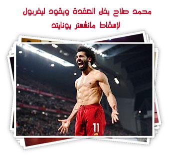 محمد صلاح يفك العقدة ويقود ليفربول لإسقاط مانشستر يونايتد