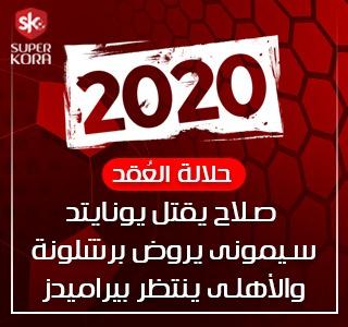 سوبر كورة 2020