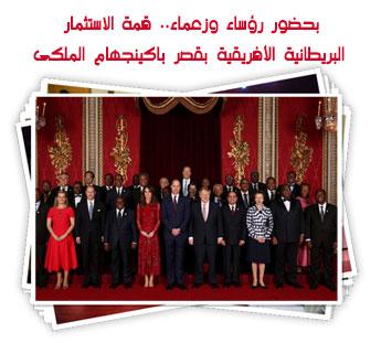 بحضور رؤساء وزعماء.. قمة الاستثمار البريطانية الأفريقية بقصر باكينجهام الملكى