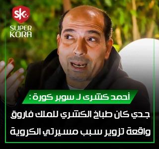 احمد كشرى - سوبر كورة