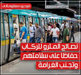 فيديو معلوماتى.. نصائح المترو للركاب حفاظا على سلامتهم وتجنب الغرامة
