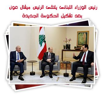 رئيس الوزراء اللبنانى يلتقى الرئيس ميشال عون بعد تشكيل الحكومة الجديدة