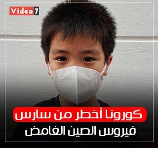 فيروس الصين الغامض.. كورونا أخطر من سارس وأصاب 440 وقتل 9 أشخاص (فيديوجراف)