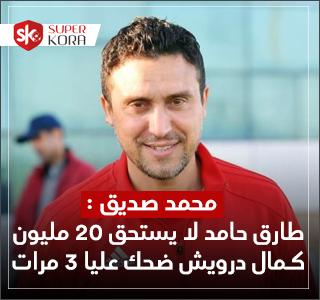 محمد صديق - سوبر كورة