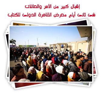 إقبال كبير من الأسر والعائلات فى ثانى أيام معرض القاهرة الدولى للكتاب