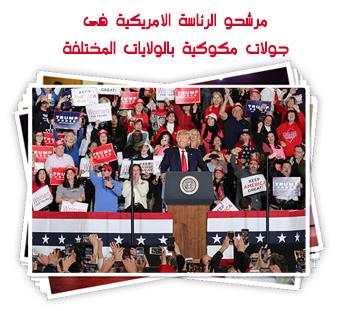 مرشحو الرئاسة الامريكية فى جولات مكوكية بالولايات المختلفة