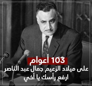 فى الذكرى الـ103 لميلاده