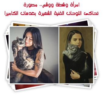 امرأة وقطة ووشم.. مصورة تحاكى اللوحات الفنية الشهيرة بعدسات الكاميرا
