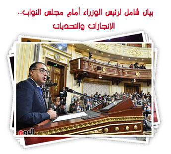 الحكومة امام البرلمان