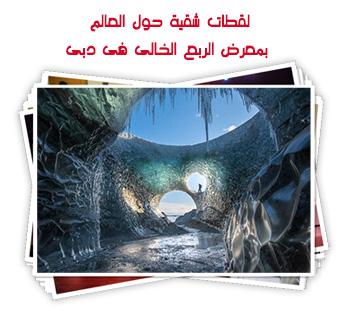 لقطات شقية حول العالم بمعرض الربع الخالى فى دبى