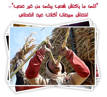 """""""اللى ما ياكلش قصب يبقى من غير عصب"""".. انتعاش مبيعات أكلات عيد الغطاس"""