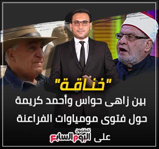 شاهد.. أجرأ مناظرة بين أحمد كريمة وزاهى حواس حول فتوى ممياوات الفراعنة