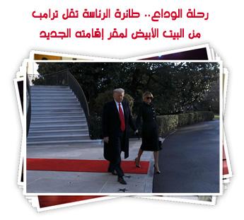 رحلة الوداع .. طائرة الرئاسة تقل ترامب من البيت الأبيض لمقر إقامته الجديد