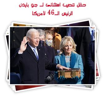 """حفل تنصيب استثنائى لـ""""جو بايد"""" الرئيس الـ46 لأمريكا.. وليدى جاجا تغنى النشيد الأمريكى"""