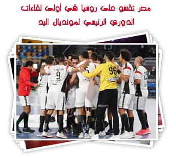 مصر تقسو على روسيا في أولى لقاءات الدوري الرئيسي لمونديال اليد