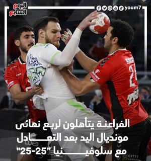 مصر تتعادل مع سلوفينيا 25 / 25 وتتأهل لربع نهائي مونديال اليد