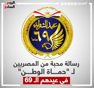 الشرطه