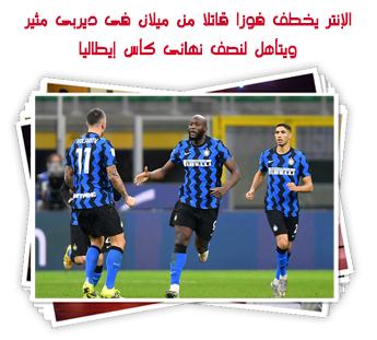 الإنتر يخطف فوزا قاتلا من ميلان فى ديربى مثير ويتأهل لنصف نهائى كأس إيطاليا