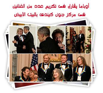 أوباما يشارك فى تكريم عدد من الفنانين فى مركز جون كيندى بالبيت الأبيض