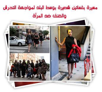 مسيرة بفساتين قصيرة بوسط البلد لمواجهة التحرش والعنف ضد المرأة