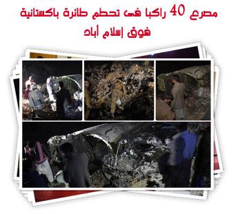 مصرع 40 راكبا فى تحطم طائرة باكستانية فوق إسلام أباد