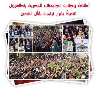 طلاب وأساتذة جامعة القاهرة ينظمون وقفة احتجاجية ضد قرار ترامب بتسليم القدسأساتذة وطلاب الجامعات المصرية يتظاهرون تنديدًا بقرار ترامب بشأن القدس