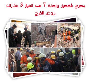 مصرع شخصين وإصابة 7 فى انهيار 3 عقارات بروض الفرج