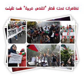 """تظاهرات تحت شعار """"القدس عربية"""" فى تشيلى"""
