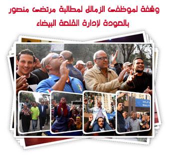 وقفة لموظفى الزمالك لمطالبة مرتضى منصور بالعودة لإدارة القلعة البيضاء