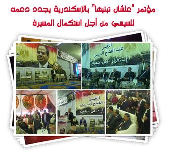 """مؤتمر """"علشان تبنيها"""" بالإسكندرية يجدد دعمه للسيسي من أجل استكمال المسيرة"""