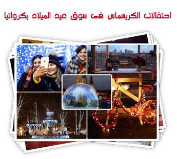 احتفالات الكريسماس فى سوق عيد الميلاد بكرواتيا