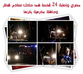 مصرع وإصابة 24 شخصا فى حادث تصادم قطار وحافلة مدرسية بفرنسا